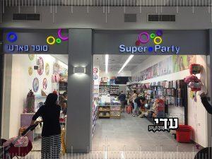 שיפוץ חנות קניון רחובות